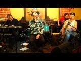 Кирилл Немоляев и салонный бардак-джаз бэнд