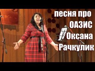 Оксана Рачкулик, песня посвященная друзьям и соратникам из ОАЗИСА, юбилейный ко ...
