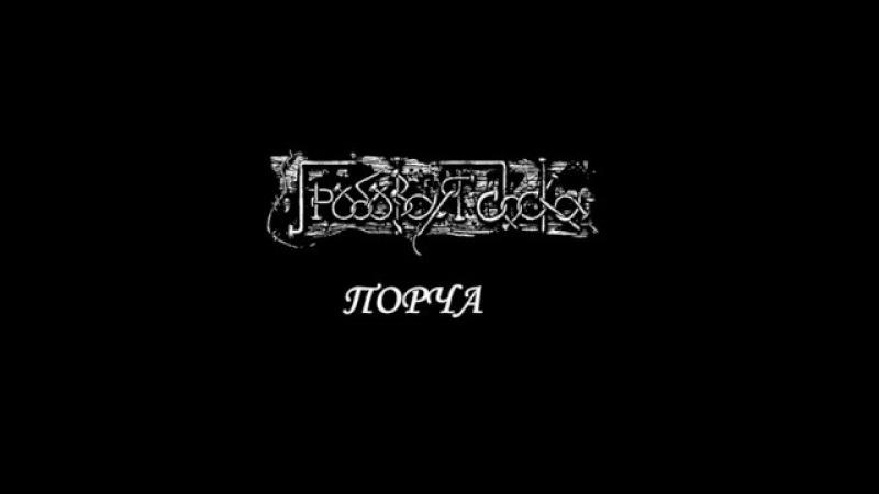 Гробовая Доска - Порча (2017) (Thrash Metal)