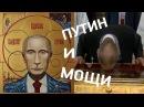 Путин и мощи. Атеисты у Николы Чудотворца. Видеорейд в Москве.