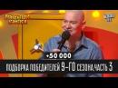 50 000 - Подборка победителей 9-го сезона, часть 3   Рассмеши комика 2014