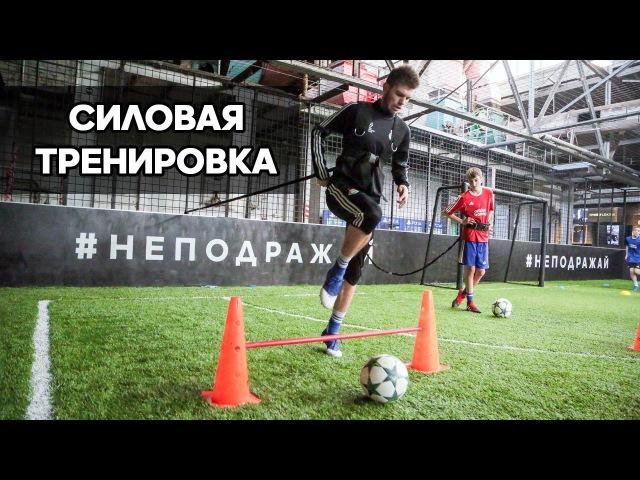 Силовая тренировка Тренировка по футболу скорость удар по мячу
