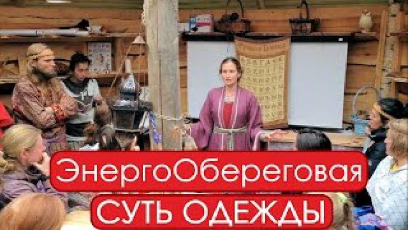 Энергообереговая суть одежды. Настасья Старцева | Собери Свою Матрёшку '16 в Лукоморье – С. Жданов