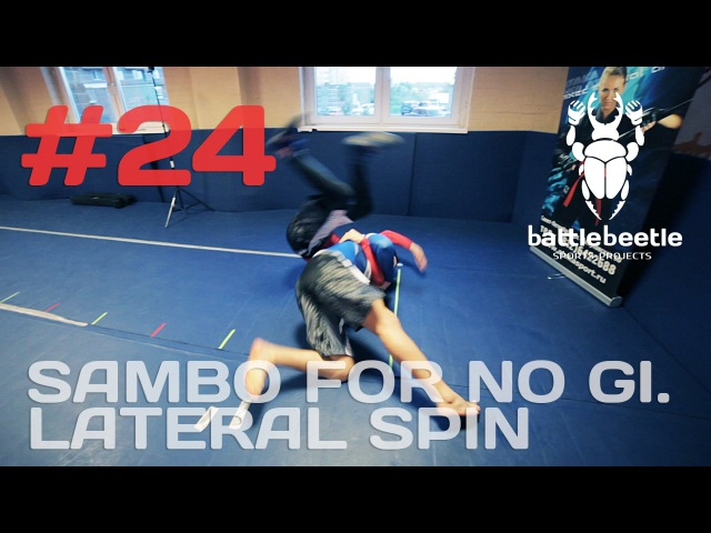 SAMBO FOR NO GI. LATERAL SPIN - BATTLE BEETLE TUTORIAL 24