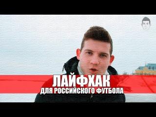 ЛАЙФХАК ДЛЯ РОССИЙСКОГО ФУТБОЛА!