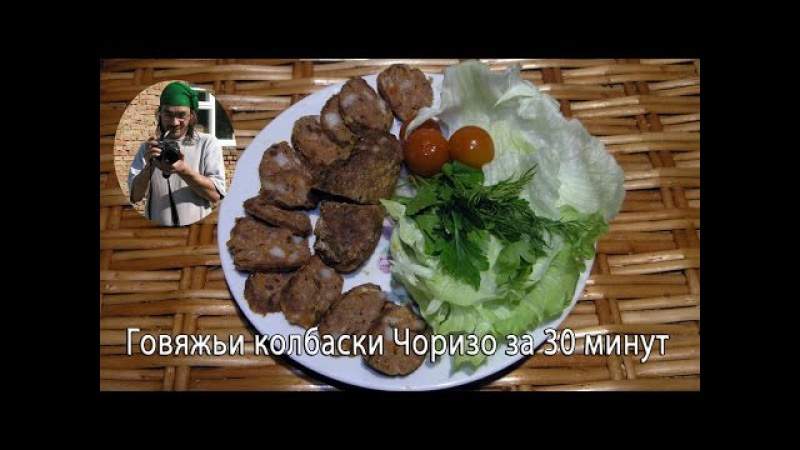 Говяжьи колбаски Чоризо за 30 минут
