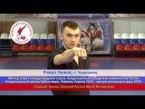 Мастер спорта международного класса Чижов Роман. Кикбоксинг-формс. Череповец, 2012