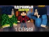 ОДЕРЖИМЫЙ ЗОЛОТОМ - Minecraft Сериал 1
