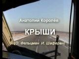 Анатолий Королев - КРЫШИ