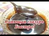 Зеркальная шоколадная глазурь для торта из какао