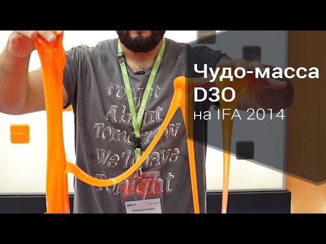 Чудо-масса D3O на IFA 2014