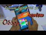 Samsung Galaxy Tab S3 review/Обзор Samsung Galaxy Tab S3. Нравится больше чем Apple iPad Pro 9.7