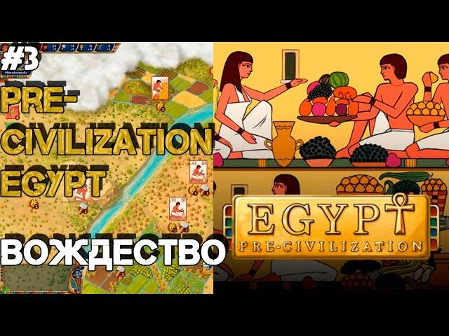 Pre-Civilization Egypt 3 Вождество / Прохождение