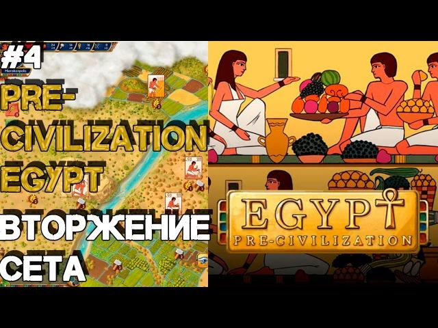 Pre-Civilization Egypt 4 Вторжение бога Сета / Прохождение