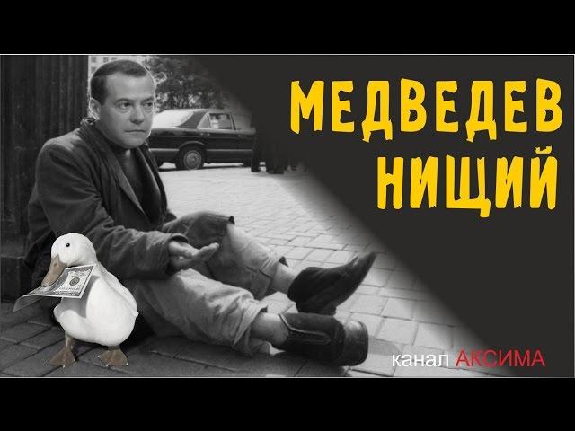 Кремль отчитался о доходах. Медведев оказывается победнел [14042017]