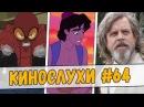Новый мультфильм про Человека Паука кто сыграет Аладдина Звездные Войны 8 все и