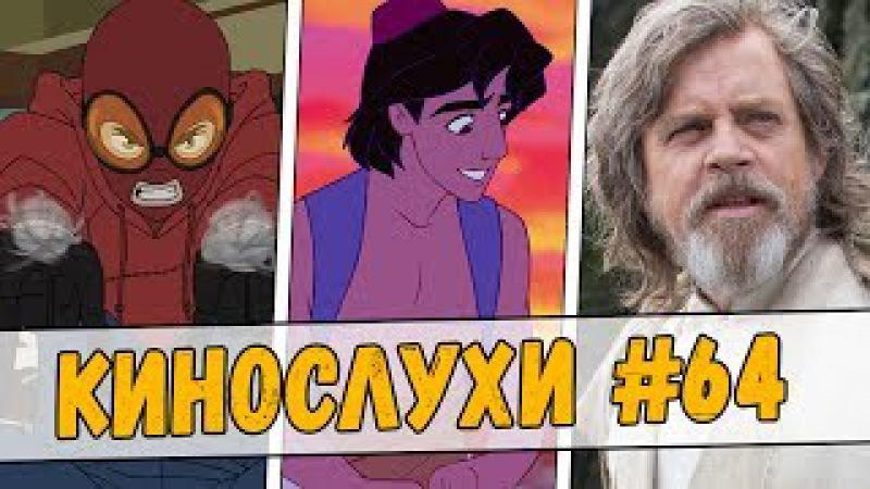 Новый мультфильм про Человека-Паука, кто сыграет Аладдина, Звездные Войны 8 все и...