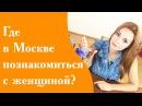 Где познакомиться с женщиной в Москве 👙 Екатерина Федорова 👙
