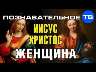 Иисус Христос - женщина? Почему художники рисовали женщину в образе спасителя мира? (Познавательное ТВ, Артём Войтенков)