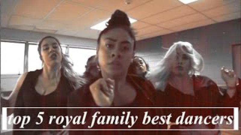 Top 5 || ROYAL FAMILY BEST DANCERS || DANCE CREW