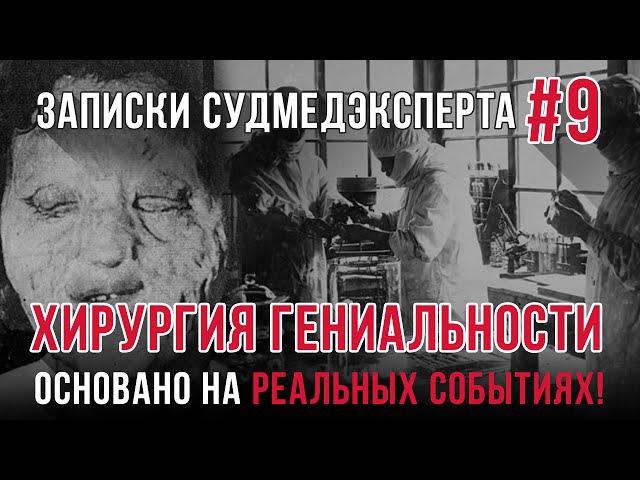 Записки Судмедэксперта 9 Хирургия Гениальности Страшная история на реальных с...