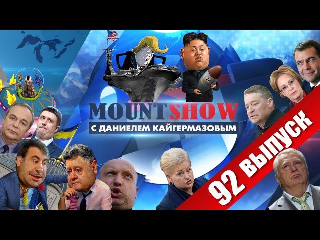 Дональд Трамп vs. Ким Чен Ын. MOUNT SHOW 92