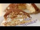Торт Черепаха. Самый вкусный и быстрый рецепт. Cake Turtle