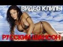 Клипы Русского Шансона - Только видео клипы!