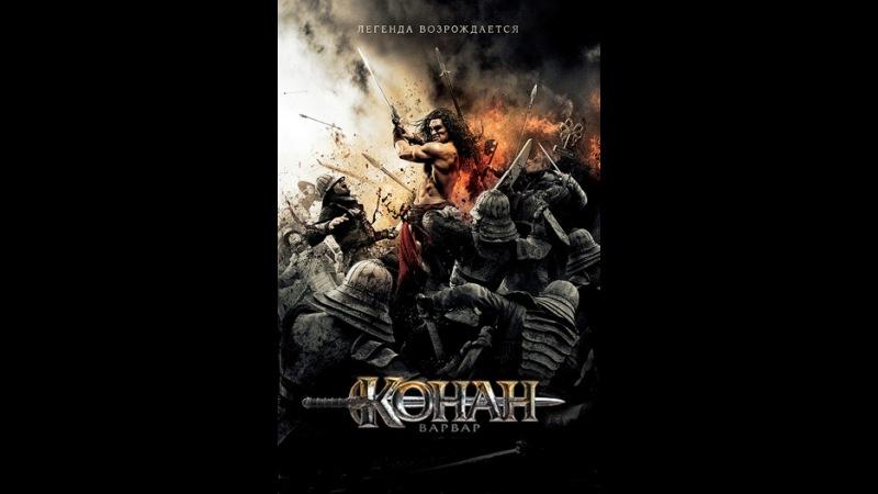 Конан варвар Conan the Barbarian 2011