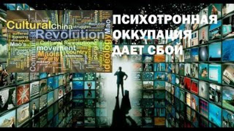 Борьба с психотронной оккупацией. Энергетическая защита