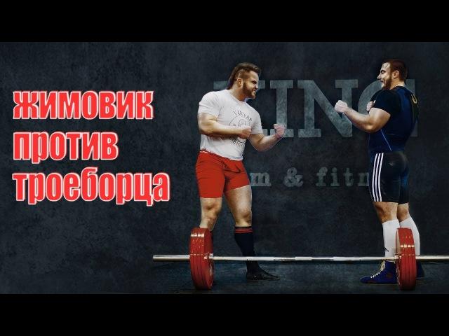Жимовик против троеборца | Benchpresser vs powerlifter