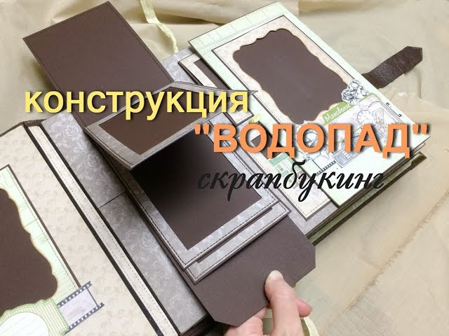 Конструкция ВОДОПАД скрапбукинг. Waterfall Card Tutorial
