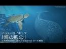 背景メイキング「海の底の」 背景版深夜の真剣お絵描き60分一本勝負