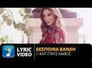 Δέσποινα Βανδή - Κάτι Πήγε Λάθος  Despina Vandi - Kati Pige Lathos (Official Lyric Video HQ)