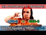 строи укулеле - low-g и high-g - чем отличаются Укулеле.ру