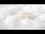 Дина Гарипова. Пятый Элемент. Премьера песни 7 января