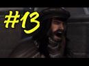 Assassin's Creed 2 прохождение - Прощай, Франческо! #13