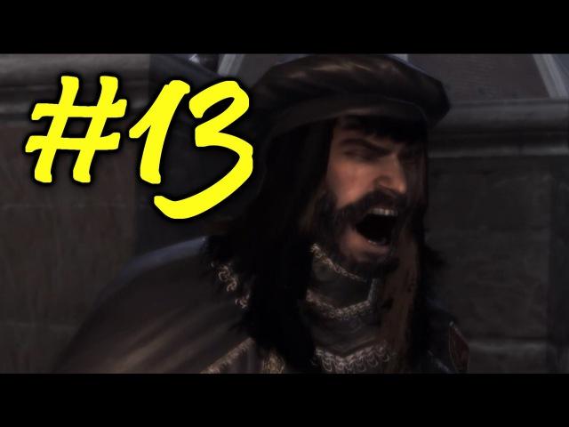 Assassin's Creed 2 прохождение Прощай Франческо 13