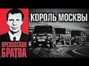 СИЛЬВЕСТР Лидер Ореховской ОПГ ЖИЗНЕННЫЙ ПУТЬ ГРОЗЫ МОСКВЫ HD 2016