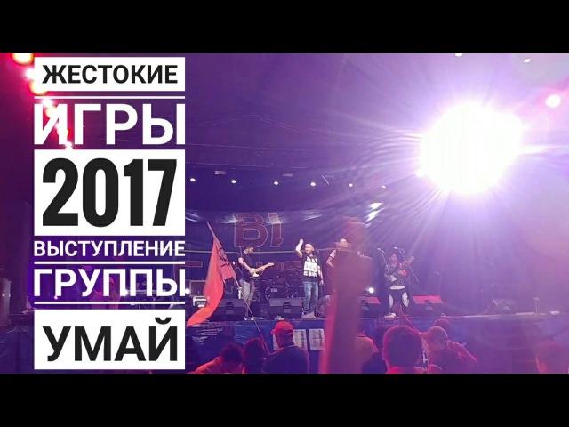 Жестокие игры 2017. Umay music group. BI Group 22 years. .