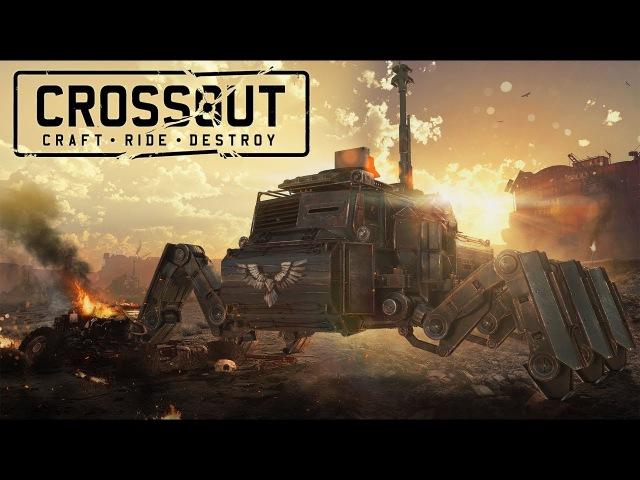 Crossout Старт Открытого Бета Тестирования