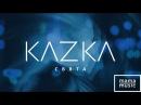 KAZKA СВЯТА OFFICIAL AUDIO