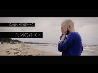 Саша Хендрикс - Эмоджи Promo (Prod. by King Mezzy)
