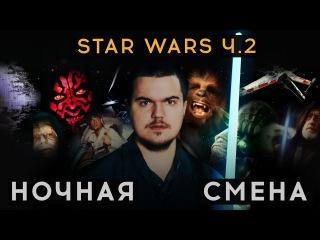 Ночная Смена - Star Wars ч.2 (S02E03)