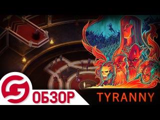 Ода олдскулу - обзор Tyranny