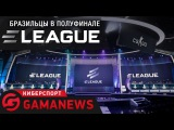 GamaNews. Киберспорт - True Sight; ELEAGUE Season 2; Mag