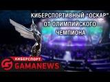 GamaNews. Киберспорт - V1lat; Team NP; The Game Awards 2016