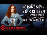GamaNews. Игры - Star Citizen; Ubisoft; The Game Awards