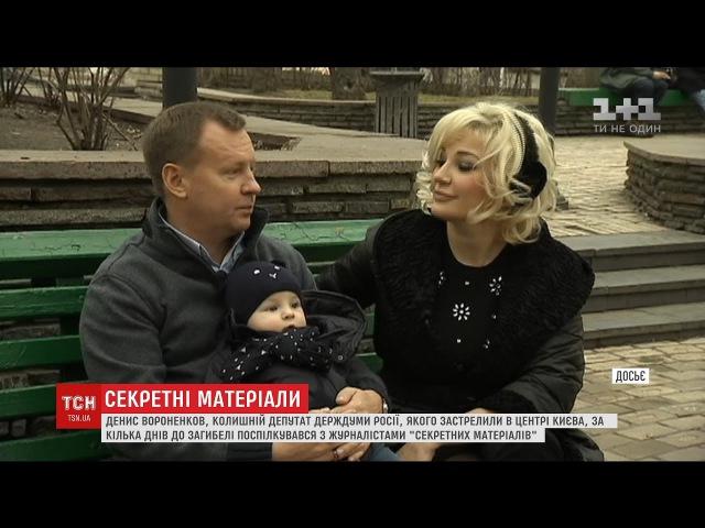 Розстріляний Денис Вороненков за кілька днів до загибелі поспілкувався з журна