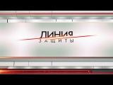 Линия защиты. Нереальные звёзды - Видео Dailymotion